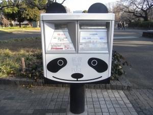 Panda post